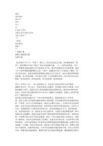 """2012年3月份大学生""""两会"""".."""