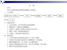 PCB厂工艺流程