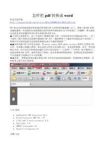 [通知/申請]怎樣把pdf轉換成word