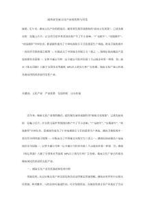 湖南省发展文化产业的优势与对策
