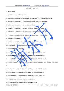 物流英語基本概念—中文