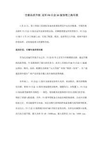 全新品质升级 冠军F3白金11版惊艳上海车展