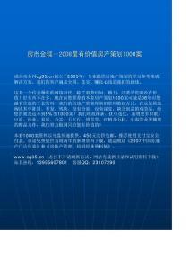 北京宋家庄经济适用房开发建设实施方案投标文件(北京城建)