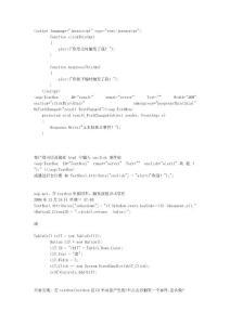 ASP.NET开发案例(入门级别)