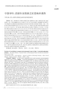 A 中国孕妇_育龄妇女铁缺乏症患病率调查