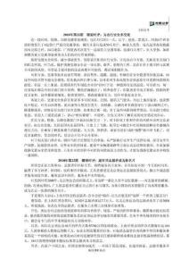 公考必看资料《瞭望》1-22..