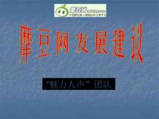 摩豆网网站发展建议