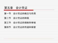 会计学原理(第三版)(邵瑞庆主编)PPT05