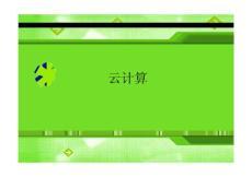 云计算PPT-精华课件-2012