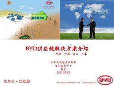 BYD供应链解决方案介绍