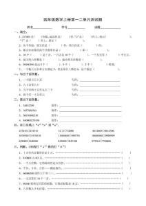 青岛版四年级数学上册第一单元测试题