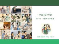 中医养生学(58页精品课件PPT)