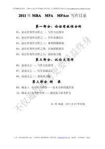 2011年华章MBA写作讲义-谷雨老师