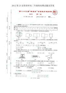 2012第23届希望杯初三年级..