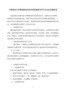 中国医科大学网络教育学院护理实践教学学习方法及考核