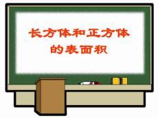 人教版五年级数学下册长方体正方体表面积课件
