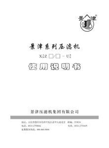 景津XMZ70-920-60U压滤机..