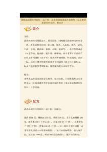 油炸麻辣串专用刷料(油干料)及多款调味酱配方及制作(山东食林新厨艺研究所:贾吉英)