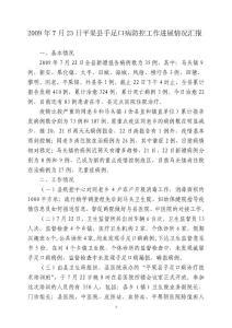 7月23日平果县手足口病防控工作进展汇报