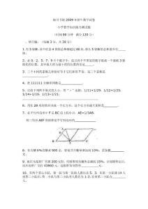 蛟川书院2009年招生数学试卷包含答案 【精编】