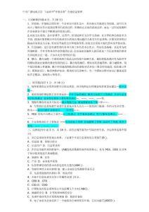 中央廣播電視大學 工商管理企業信息管理