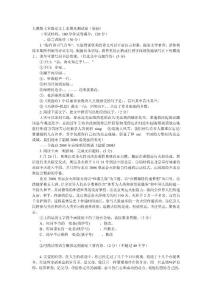 人教版七年级语文上册期末测试卷[1]1