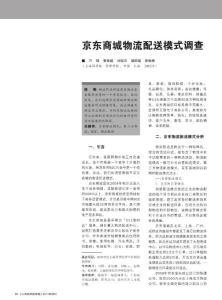 京东物流论文