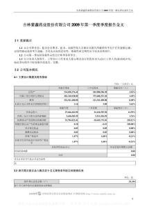 吉林紫鑫药业股份有限公司第一季度报告资料合集