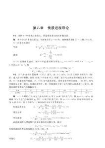 化工原理(下册-谭天恩主编)课后习题解答(第二、三版皆适用 )