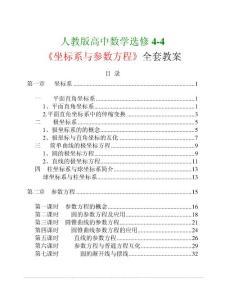 [精品]人教版高中数学选修4-4《坐标系与参数方程》全套教案