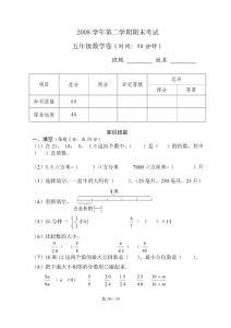 【小学教育】2008学年期末模拟试卷4
