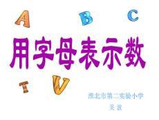 【小学教育】用字母表示数课件