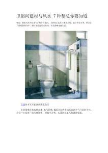 卫浴间建材与风水 7种禁忌..