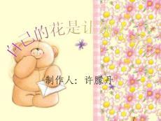 【小学教育】、自己的花是让别人看的