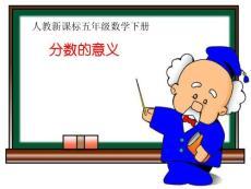 【小学教育】人教版五年级数学下册《分数的意义》课件PPT