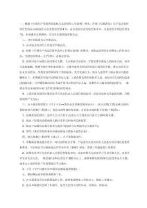 党总支换届选举程序