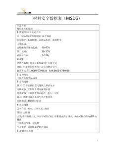 水性油漆安全数据表MSDS