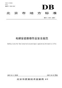 DB11/419-2007电梯安装维修作业安全规范
