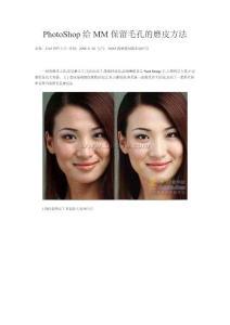 PhotoShop给MM保留毛孔的磨皮方法