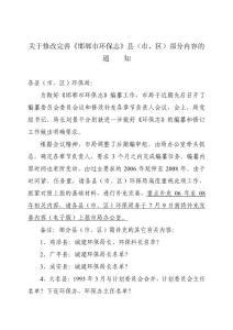 关于修改完善邯郸市环保志县(市