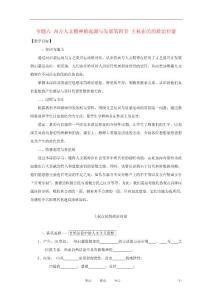 高中历史《主权在民的政治启蒙》学案1 人民版必修3 【精编】