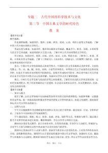高中历史 2.3《中国古典文学的时代特色》教案人民版07版必修3 【精编】