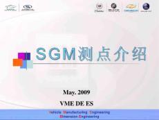 SGM测量计划测点图介绍