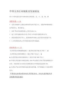 中国文具行业现状及发展状..