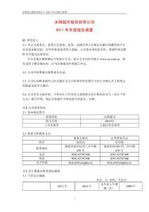 永辉超市年报与三江购物年报(2011年)