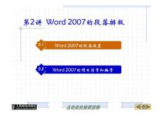 第2讲_Word_2007的段落排版