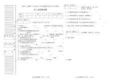水工建筑物试卷F026