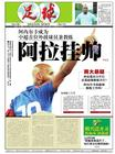 足球报 2012年04月12日刊