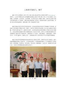 上海著名策展人施平