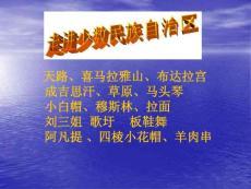 【小学教育】五大少数民族自治区